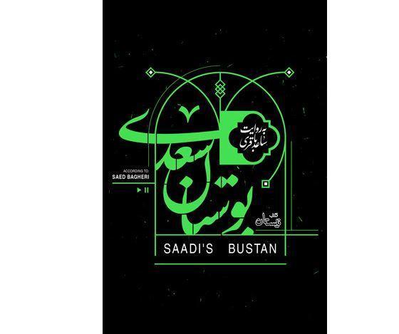 کتاب گویای بوستان سعدی به روایت ساعد باقری