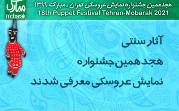 7 نمایش عروسکی سنتی در جشنواره تئاتر عروسکی