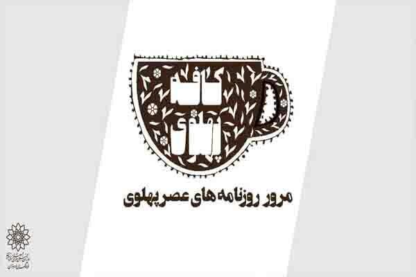 گرانی دوران پهلوی به روایت روزنامه رستاخیز