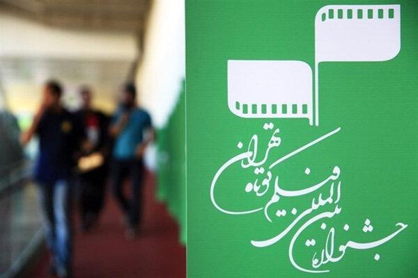 فراخوان سی و هشتمین جشنواره بین المللی فیلم کوتاه تهران منتشر شد